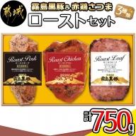 霧島黒豚&赤鶏さつまローストセット_AA-2801