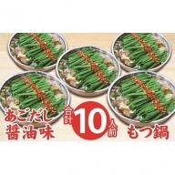 A595.博多もつ鍋あごだし醤油味(10人前)ちゃんぽん麺付