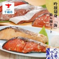 〈佐藤水産〉吟穣切身「海」鮭6種セット