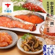 〈佐藤水産〉彩食兼美「潮」紅鮭切身2種といくら・珍味