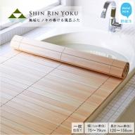 国産無垢材ヒノキの巻ける風呂ふた「森林浴」  (セミオーダー:幅75-79cm×長さ120-156cm) 一枚仕立て【四国加工】