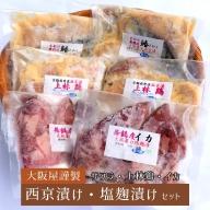 【ふるさと納税】大阪屋謹製サワラ西京漬け、地鶏西京漬け、イカ塩麹漬けセット