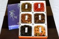 【伝統の味 八郎潟の佃煮】つくだ煮 六種詰合せ 510g(ギフト)