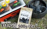 やまが炭 1kg 米沢産 なら炭500g/袋×2袋
