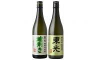 米沢地酒セット【東光】_720ml 2本_純米大吟醸・純米吟醸原酒 各1本