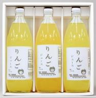りんごジュース3本セット 阿部果樹園