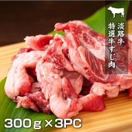 BYA0◇淡路牛 牛すじ 900g(300g×3P)冷凍