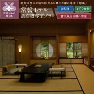 常磐ホテル 最高級 露天風呂付離れ客室'松風' ご利用 1泊2食付きペア宿泊券