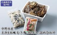 中野水産 美浄生牡蠣 むき身と殻付きの詰め合わせ
