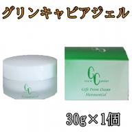 B2-3046/グリンキャビアジェル30g