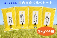 庄内平野、風と暮らす 庄内米食べ比べセット(5kg×4種)