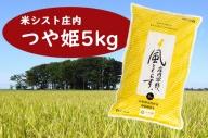 庄内平野、風と暮らす つや姫5kg