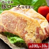 豚ロース味噌漬け 1000g(約100g×10枚) 肉の宮本 《45日以内に順次出荷(土日祝除く)》