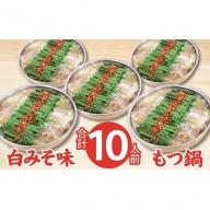A596.博多もつ鍋白みそ味(10人前)ちゃんぽん麺付