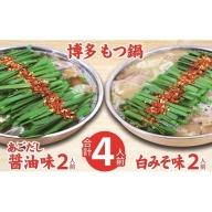 Z124.博多もつ鍋4人前(あごだし醤油味、白みそ味各2人前)