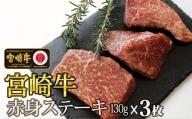 宮崎牛赤身ステーキ390g(130g×3枚)