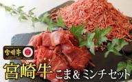宮崎牛こま肉400g&ミンチセット600g 合計1kg