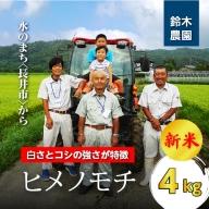 A107 【令和2年産】【もち米】鈴木農園「ヒメノモチ」4kg(2kg×2袋)