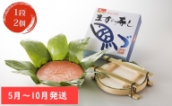 【5~10月発送】ますの寿司 1段2個 ますのすし 鱒ずし 鱒寿司 ます寿司