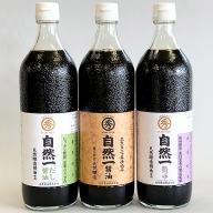C3−003.佐賀醤油の詰め合わせ(3種)