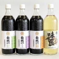 D2−002.佐賀の調味料詰め合わせ(4種)