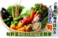 くにさき旬野菜&フルーツ10月から半年間定期便/計6回発送