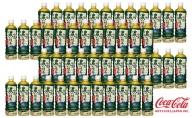 綾鷹 濃い緑茶 PET 525ml 24本×2ケース