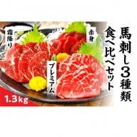 【純国産】赤身・霜降り・プレミアム馬刺し3種類食べ比べセット