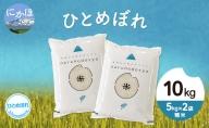 令和2年産秋田県産ひとめぼれ10kg(5kg×2袋・精米)
