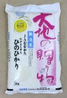 12ヶ月毎月★無洗米ヒノヒカリ5kg×12回 令和3年産【11月開始】[C5110]
