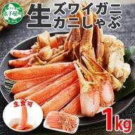 71.ズワイ蟹しゃぶ1kgセット 生食 生食可 約3−4人前 食べ方ガイド付 カニ かに 蟹 海鮮 北海道