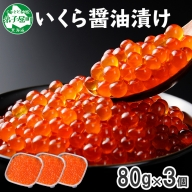 144.  いくら醤油漬け 80g×3個 北海道 いくら イクラ 魚卵 魚介 海鮮