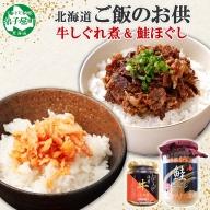 435.北海道 ご飯のお供 鮭ほぐし 牛しぐれ煮 おすすめ 食べ比べ セット おかず シャケ 牛肉 和牛