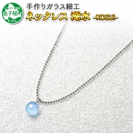447.ジュエリー ネックレス アクセサリー 湖水 ガラス細工 首飾り ハンドメイド 手作り 北海道 北国からの贈り物