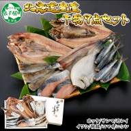 342. ふっくらやわらか 干物 7点セット 北海道 魚介 海鮮