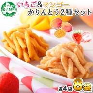 458.北海道 イチゴ マンゴー かりんとう 食べ比べ 8個 苺 いちご スイーツ 弟子屈 北国からの贈り物