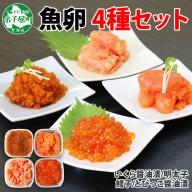 383. 魚卵 食べ比べ 4種 計600g 北海道 鱈子 明太子 いくら とびっこ
