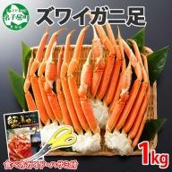 389. ボイルズワイガニ足 1kg 約2-3人前 食べ方ガイド・専用ハサミ付 カニ かに 蟹