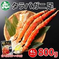 662. ボイルタラバガニ足 800g 4L 食べ方ガイド・専用ハサミ付 カニ かに 蟹