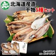 61.  ふっくらやわらか 干物 5点セット 北海道 魚介 海鮮