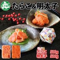 709. 鱈子 明太子 食べ比べ 2種セット 計1kg 北海道 たらこ 魚卵
