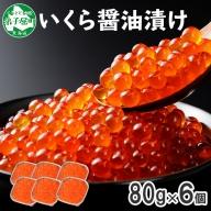 697.  いくら醤油漬け 80g×6個 北海道 いくら イクラ 魚卵 魚介 海鮮