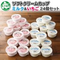 520.北海道 ソフトクリーム カップ アイス 食べ比べ 24個 ミルク みるく イチゴ いちご セット 手作り 北国からの贈り物