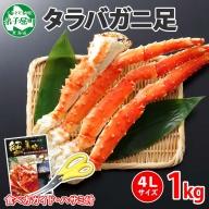 664.  ボイルタラバガニ足4L 1kg 食べ方ガイド・専用ハサミ付 カニ かに 蟹