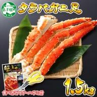336. ボイルタラバガニ足 1.5kg 食べ方ガイド・専用ハサミ付 カニ 蟹