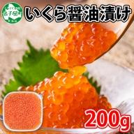 453. いくら醤油漬け 200g 北海道 いくら イクラ 魚卵 魚介 海鮮
