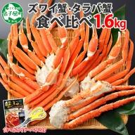 686. 二大蟹食べ比べ 1.6kg セット(タラバ足 800g ズワイ足 800g)