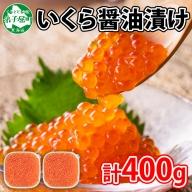 494.  いくら醤油漬け 200g 2個セット 北海道 いくら イクラ 魚卵 魚介 海鮮