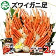 163. ボイルズワイガニ足 2kg 食べ方ガイド付 ギフト箱 カニ かに 蟹