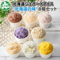 480.北海道 アイスクリーム ジェラート 食べ比べ 8個 アイス 北海道 A セット 手作り 北国からの贈り物